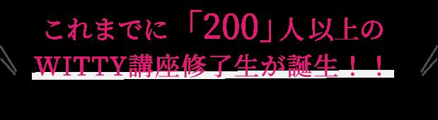 これまでに「200」人以上のWITTY講座修了生が誕生!!