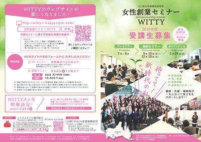 女性創業セミナー「WITTY2019」パンフレット
