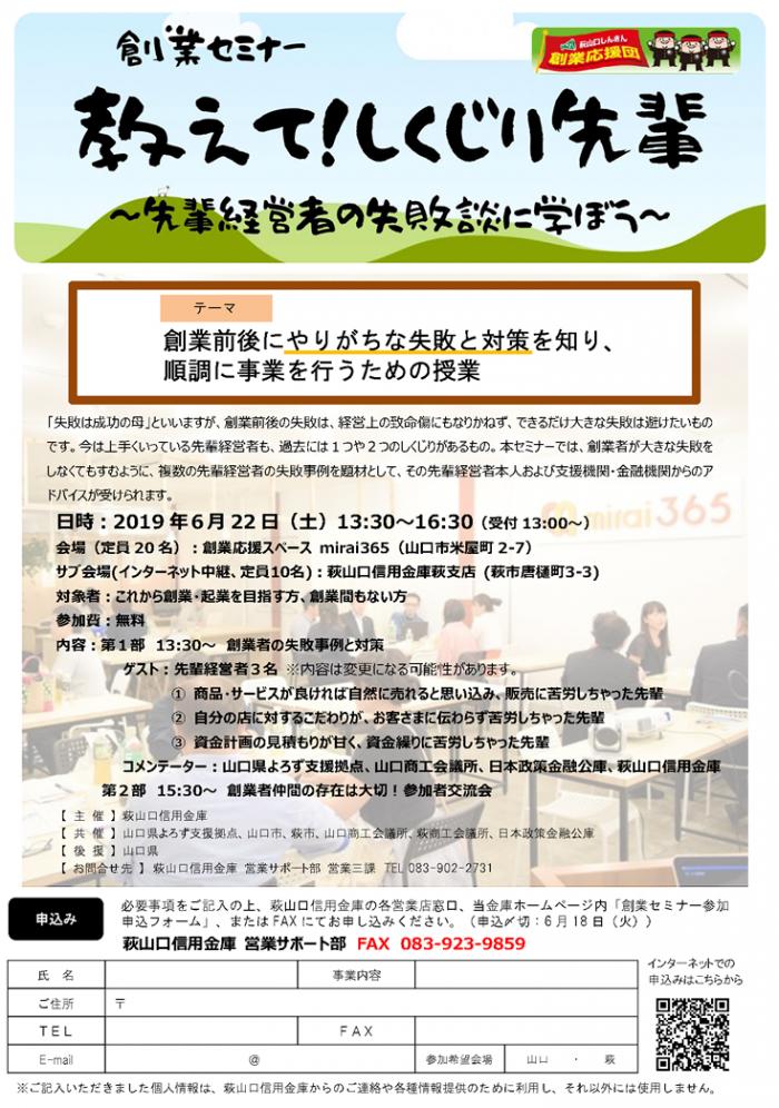 0622_hagishin_seminar