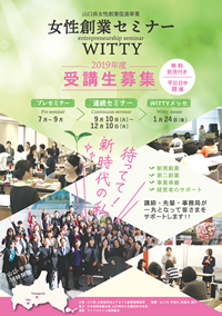 WITTYパンフレット2019-s